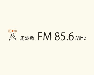 FM周波数が決定しました。