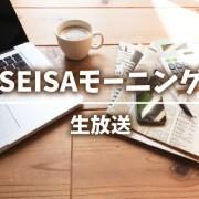 SEISAモーニング(生放送)