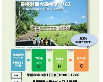 8月1日(水)10時より開催 みんなあつまれ!「自由研究」