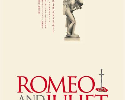 劇団ひまわり「ロミオとジュリエット」公演のご案内