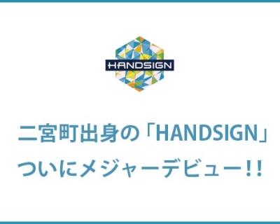 二宮町出身の「HANDSIGN」ついにメジャーデビュー!!