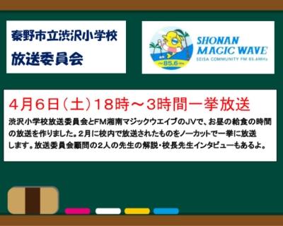 秦野市立渋沢小学校 放送委員会 4月6日(土)18時〜3時間 一挙放送