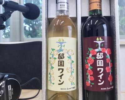 「芦川酒店」様より 「大磯・邸園ワイン」赤・白それぞれ1本ずつをセットにして1名様にプレゼント!