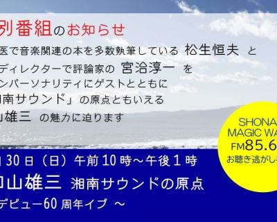 特別番組のお知らせ「加山雄三 湘南サウンドの原点」