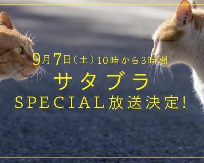 サタブラSPECIAL放送決定!9月7日(土) 10時から3時間