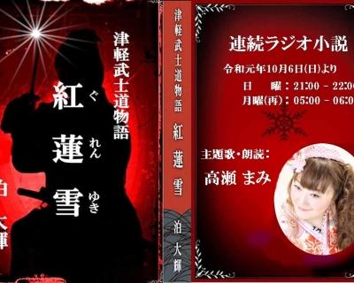 連続ラジオ小説 令和元年10月6日(日)より