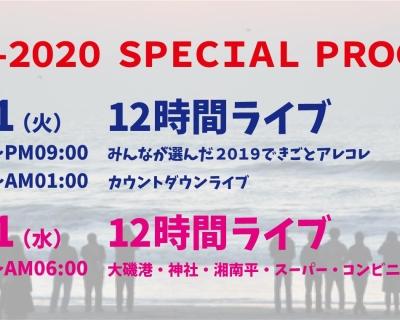 2019-2020 SPECIAL PROGRAM