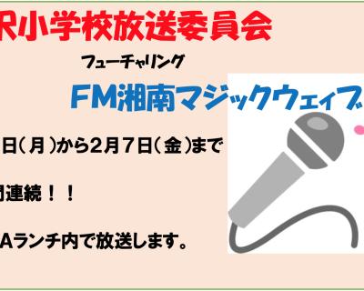 渋沢小学校放送委員会 フューチャリング FM湘南マジックウェイブ