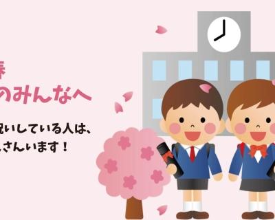 2020春 卒業生のみんなへ、みんなをお祝いしている人は日本中にたくさんいます!