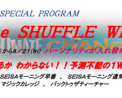 2020夏 SPECIAL PROGRAM「THE SHUFFLE WEEK」