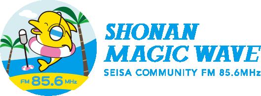 コミュニティFM局 湘南マジックウェイブ 85.6MHz(SEISAグループ運営)