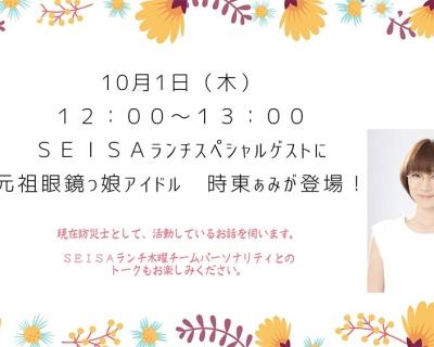 10/1(木)12:00〜 時東ぁみが登場!SEISAランチスペシャルゲスト