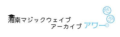 湘南マジックウェイブアーカイブアワーロゴ