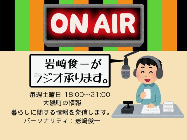岩崎俊一 ラジオ承ります (生放送)