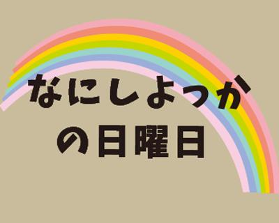 なにしよっかの日曜日 - コミュニティFM局 湘南マジックウェイブ 85.6 ...