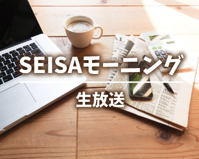 SEISAモーニング・早番(星槎教職員による生放送)