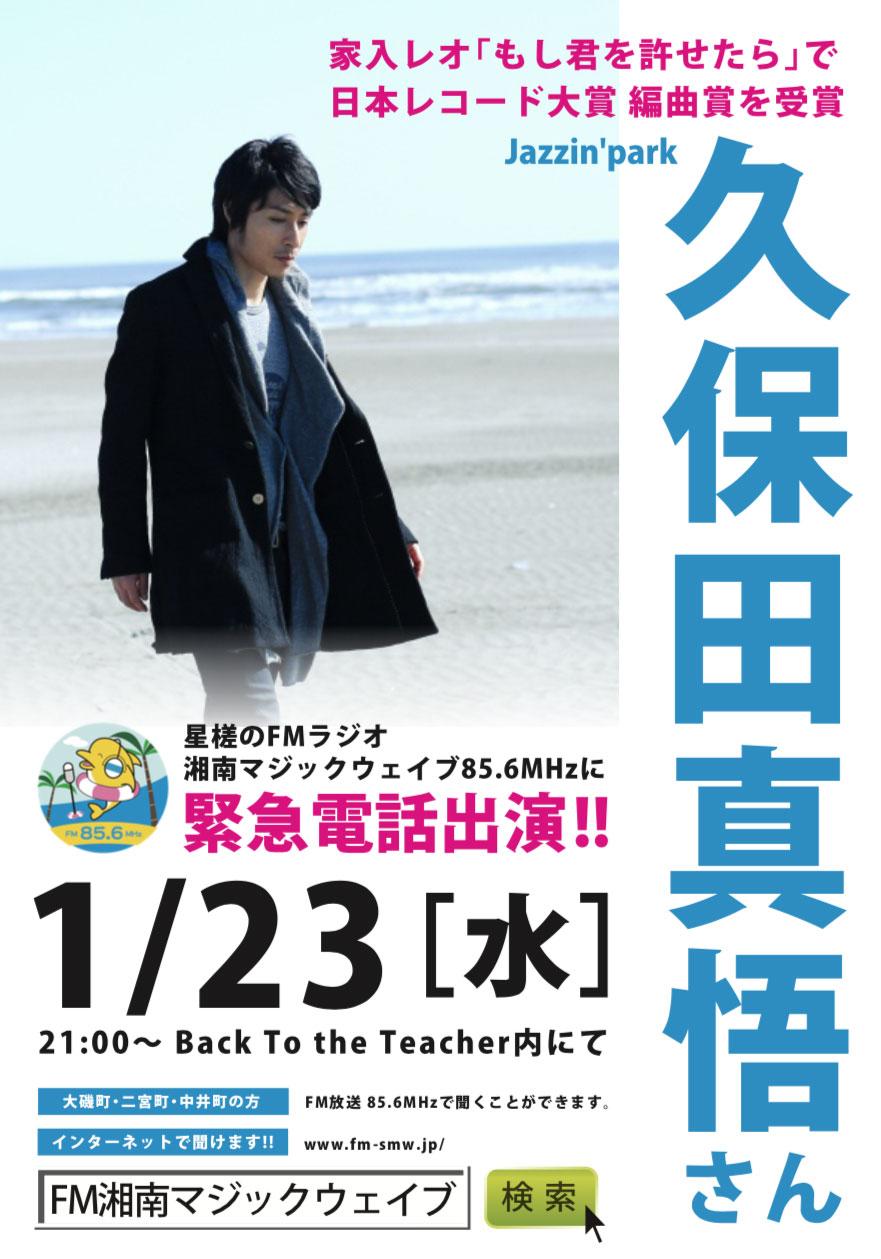 日本レコード大賞 編曲賞受賞の久保田真悟さん、1/23(水)緊急電話出演!
