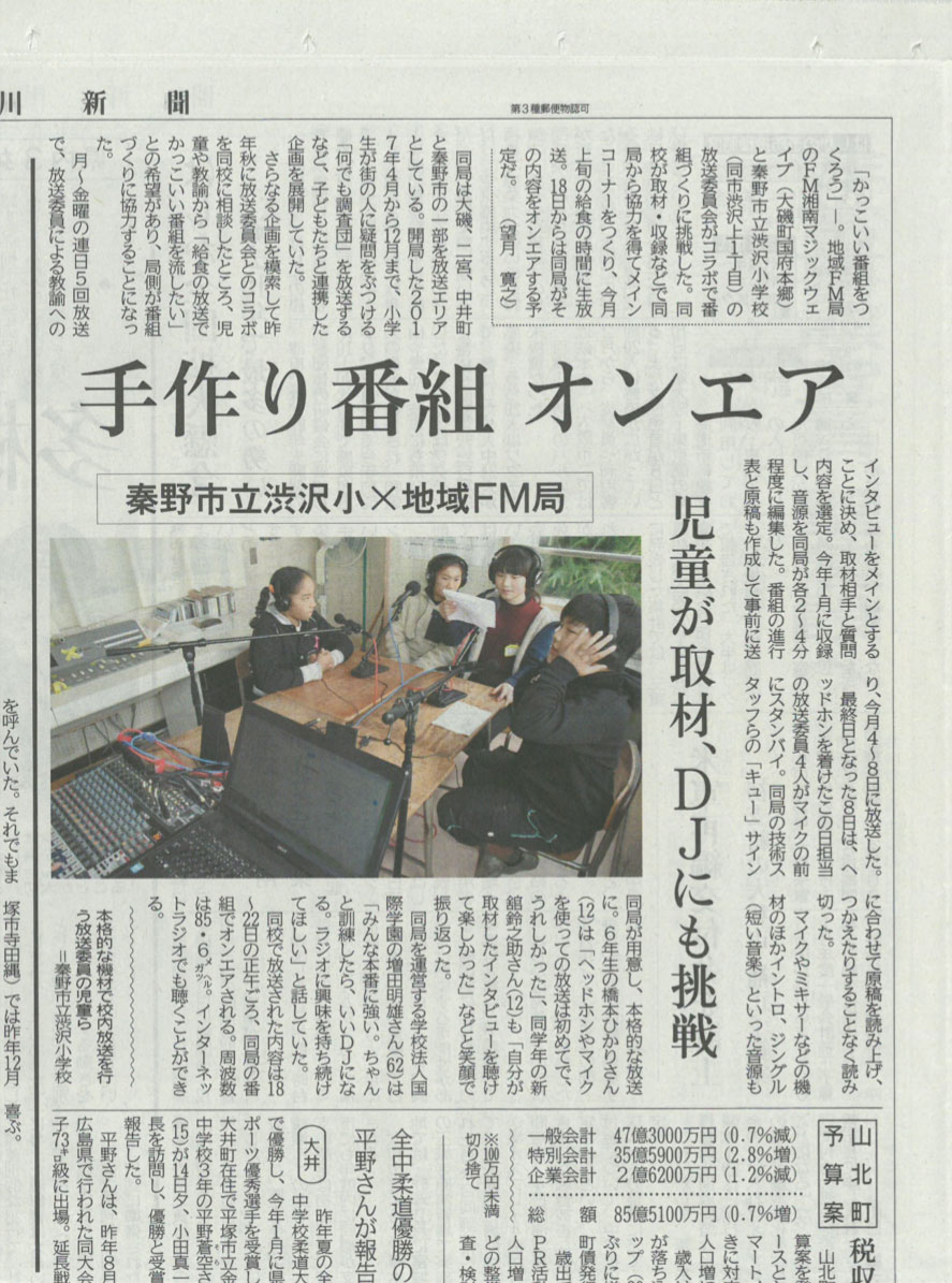 秦野市立渋沢小学校とFM湘南マジックウエイブとのコラボ企画が、神奈川新聞に掲載されました。