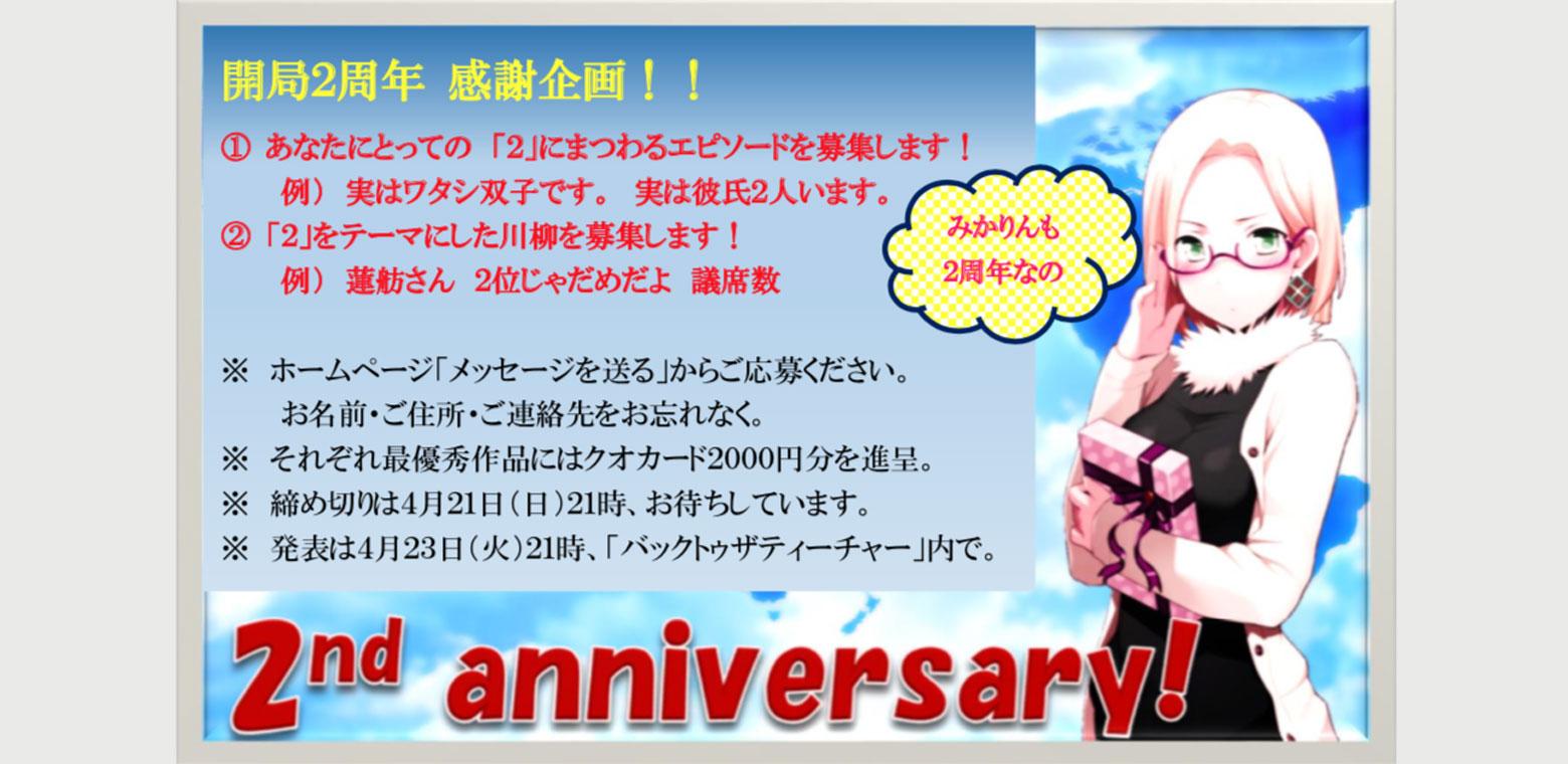 開局2周年 感謝企画 !!あなたにとっての 「2」にまつわるエピソード、「2」をテーマにした川柳を募集します! 締め切りは4月21日(日)21時、お待ちしています。