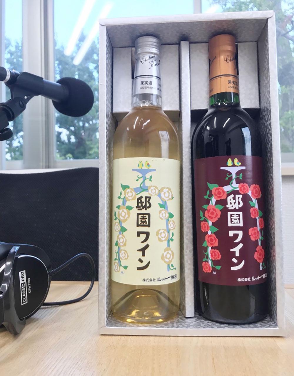 「大磯・邸園ワイン」赤・白
