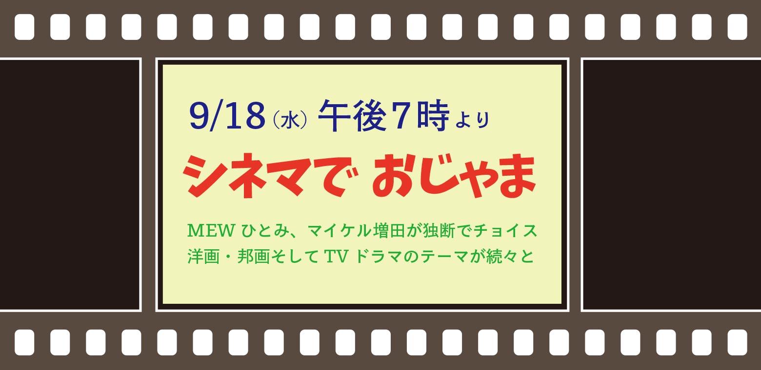 番組紹介「シネマでおじゃま」9/18(水)午後7時より