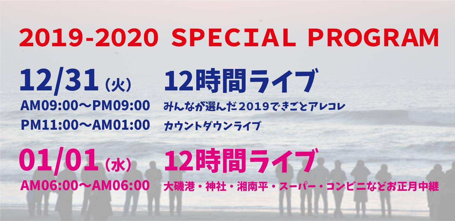 コミュニティFM 湘南マジックウェイブ 2019-2020 SPECIAL PROGRAM