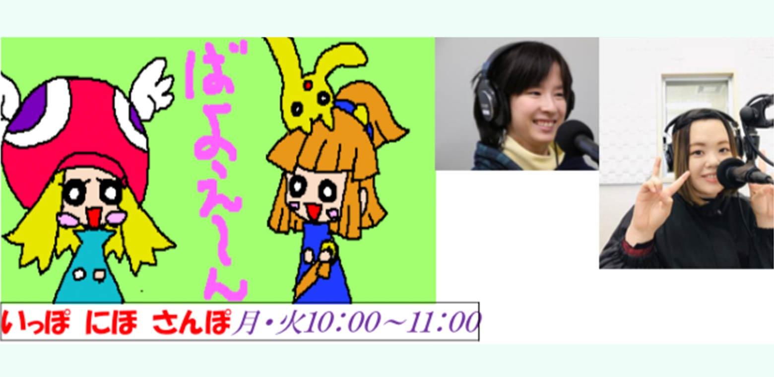 いっぽ にほ さんぽ(月・火10:00〜11:00)