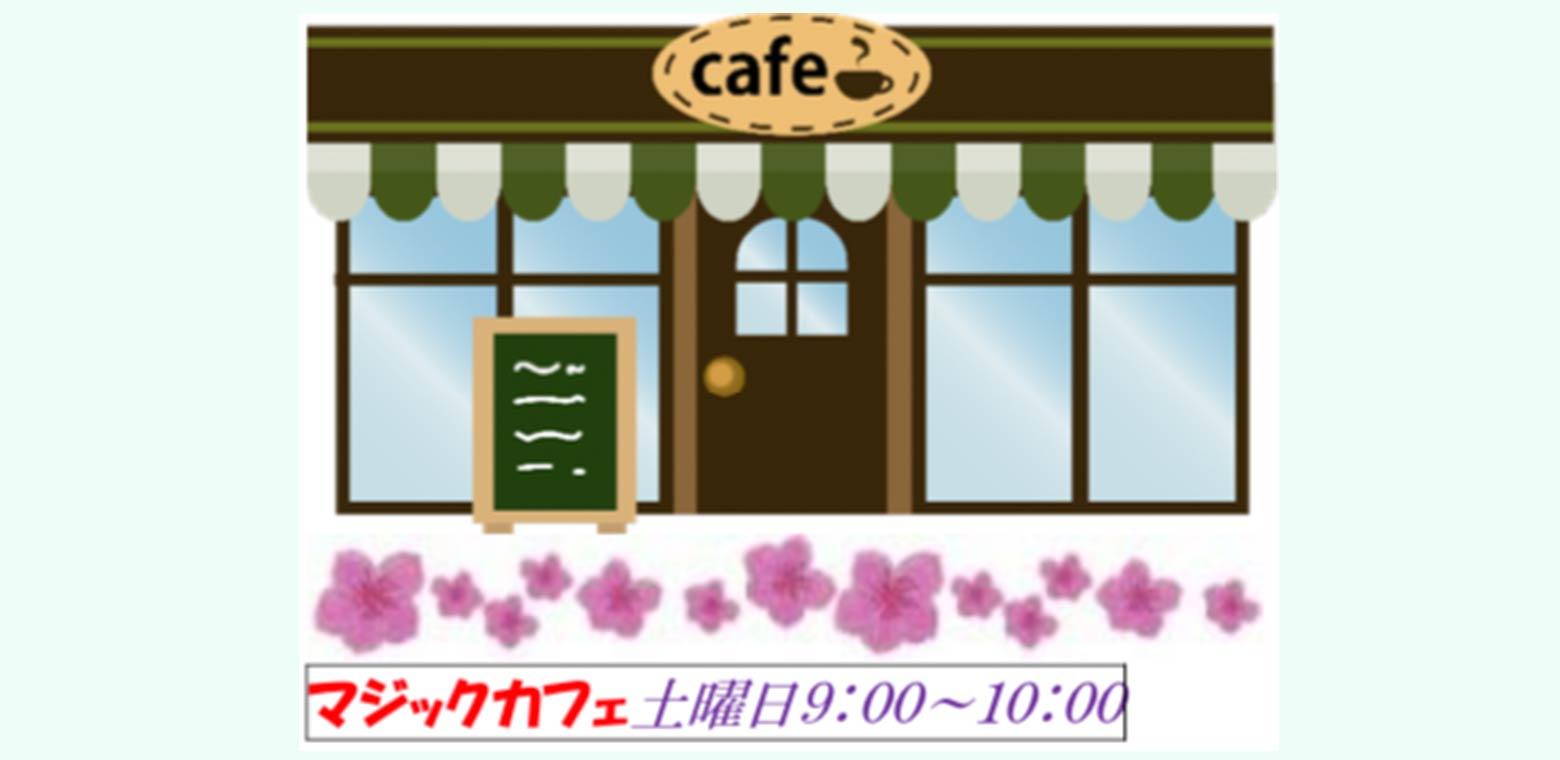 マジックカフェ(土曜日9:00〜10:00)