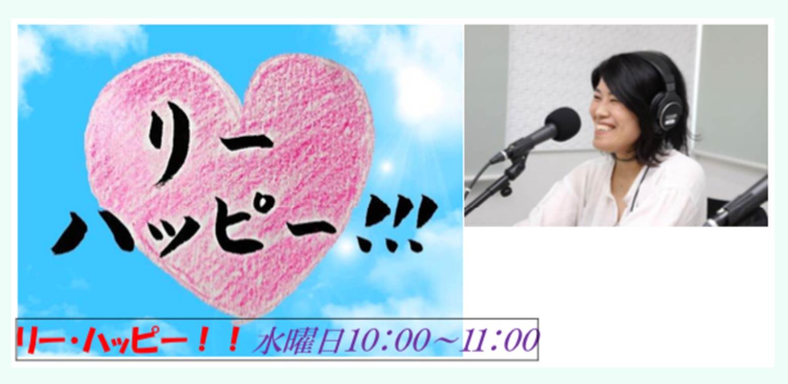 リー・ハッピー!!(水曜日10:00〜11:00)