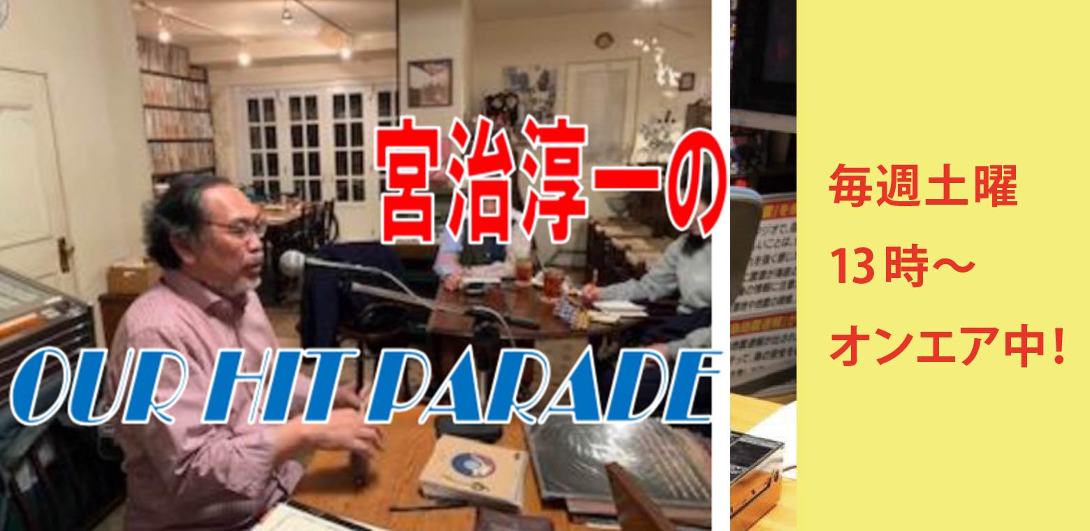 4月4日13時START!!「宮治淳一のアワ・ヒットパレード」(毎週土曜13時)