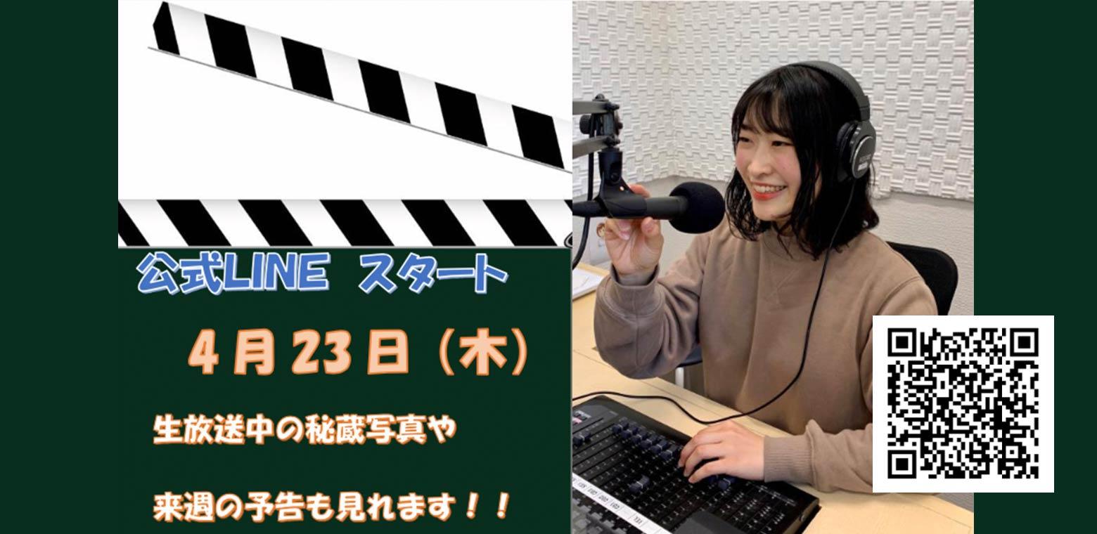 湘南マジックウェイブ 公式LINE スタート!