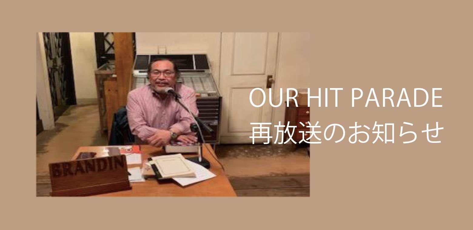 「OUR HIT PARADE」再放送のお知らせ