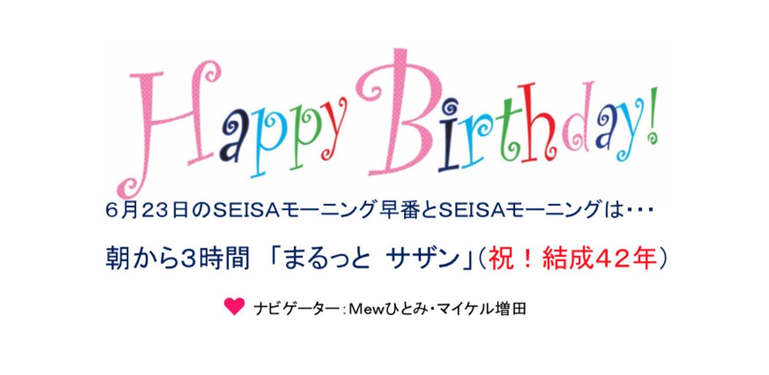 Happy Birthday!! 朝から3時間「まるっとサザン」(祝!結成42年)