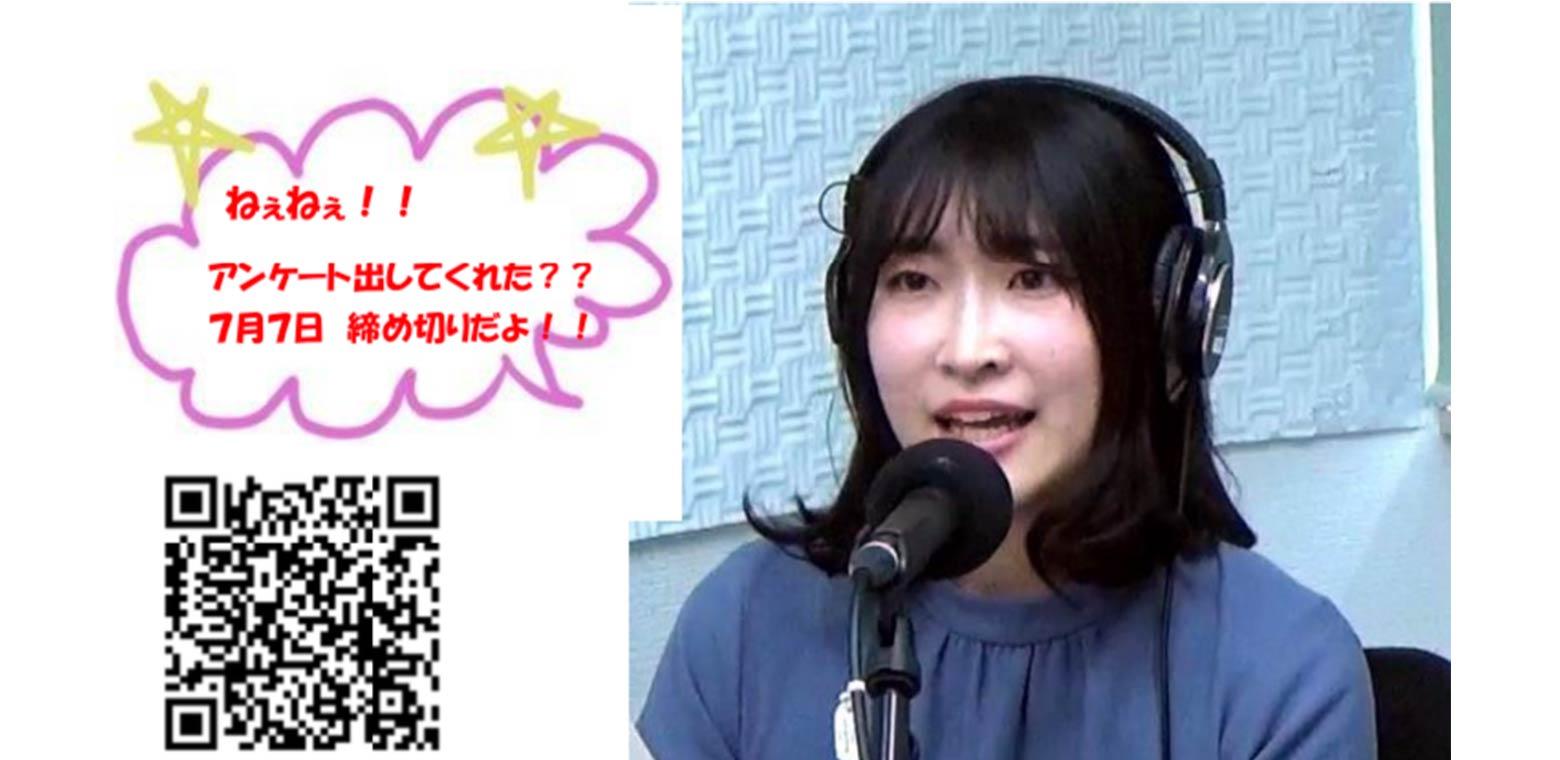 FM湘南マジックウエイブ 第1回「聴取者アンケート」実施中