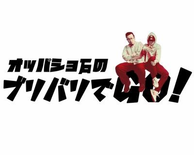 3月8日(月)19時オンエアーのTBS「アイアム冒険少年3時間SP」に注目!!